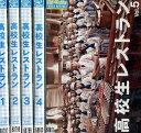 高校生レストラン【全5巻セット】松岡昌弘 吹石一恵【中古】全巻