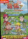 東野・岡村の旅猿7 プライベートでごめんなさい… ジミープロデュース 富士宮・ピクニックの旅&amp