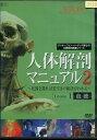 人体解剖マニュアル2 I 血液 【中古】
