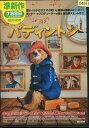 パディントン /ベン ウィショー ニコール キッドマン 【字幕 吹替え】【中古】【洋画】中古DVD