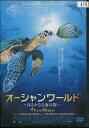 オーシャンワールド 〜はるかなる海の旅〜 【字幕・吹替え】【中古】