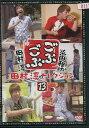 ごぶごぶ 田村淳セレクション 13【中古】中古DVD