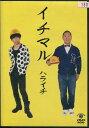 イチマル /ハライチ【中古】中古DVD