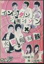 マジ☆ワラ Vol.1 /熊田曜子【中古】中古DVD