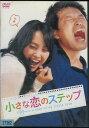 小さな恋のステップ /チョン・ジェヨン【字幕・吹き替え】【中古】【洋画】中古DVD