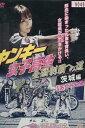 ヤンキー女子高生 全国制覇への道 茨城編 /あやみ旬果【中古...