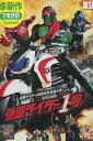 仮面ライダー45周年記念超大作 仮面ライダー1号/藤岡