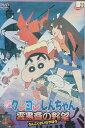 映画クレヨンしんちゃん 雲黒斎の野望【中古】【アニメ】中古DVD