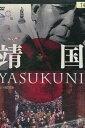 靖国 YASUKUNI /刈谷直治【中古】【邦画】中古DVD【ラッキーシール対応】