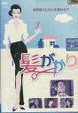 髪がかり/夏木マリ 野波麻帆 加藤和樹【中古】【邦画】中古DVD