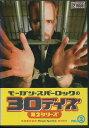 モーガン・スパーロックの30デイズ 第2シリーズ VOL.2【中古】中古DVD