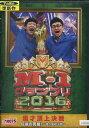 M-1 グランプリ 2016【中古】中古DVD【ラッキーシール対応】