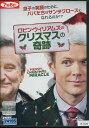 ロビン ウィリアムズのクリスマスの奇跡 /ロビン ウィリアムズ 【字幕 吹替え】【中古】【洋画】中古DVD