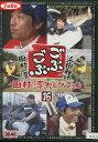 ごぶごぶ 田村淳セレクション 16 【中古】中古DVD