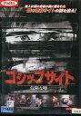 ゴシップサイト 危険な噂 /キム・ガンウ 【字幕のみ】【中古】【洋画】中古DVD