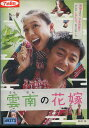 雲南の花嫁 /チャン・チンチュー 【字幕のみ】【中古】【洋画】中古DVD