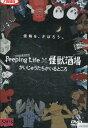 Peeping Life(ピーピング・ライフ)×怪獣酒場 かいじゅうたちがいるところ【中古】【アニメ】中古DVD