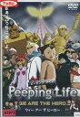 Peeping Life -WE ARE THE HERO- ピーピング・ライフ ウィー アー ザ ヒーロー【中古】【アニメ】中古DVD