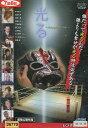 光る change the life /浜田文子 波岡一喜 神楽さき 下宮里穂子【中古】【邦画】中古DVD