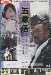 五重塔/<strong>ガッツ石松</strong> 飯田圭織 小倉一郎【中古】【邦画】中古DVD