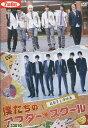 僕たちのアフタースクール/超新星【中古】【邦画】中古DVD