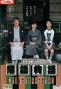 落語物語 /ピエール瀧 田畑智子 林家しん平【中古】【邦画】中古DVD