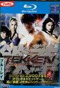【中古Blu-ray】 TEKKEN −鉄拳−【字幕・吹替え】ジョン・フー【中古】【洋画】中古ブルーレイ