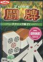 プロ麻雀 闘牌 〜テクニック編IV〜【中古】中古DVD