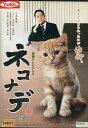 連続テレビドラマ ネコナデ Vol.2 /小木茂光【中古】【邦画】中古DVD