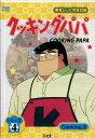 クッキングパパ シリーズ4 Cooking.3【中古】【アニ