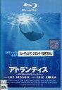 【中古Blu-ray】 アトランティス -デジタル・レストア・バージョン【中古】中古ブルーレイ