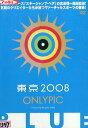 東京オンリーピック 2008 BLUE【中古】【邦画】中古DVD