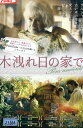 木漏れ日の家で /ダヌタ・シャフラルスカ 【字幕のみ】【中古】【洋画】中古DVD
