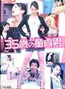35歳の童貞男/有村千佳【中古】【邦画】中古DVD