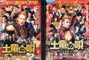 土竜の唄 【2巻セット】香港狂騒曲&潜入捜査官 REIJI ...