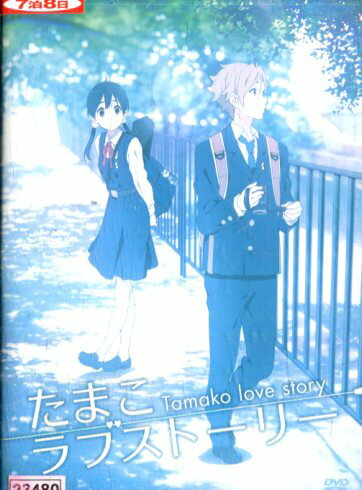 映画たまこラブストーリー(日焼け)中古アニメ中古DVD