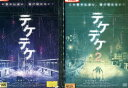 テケテケ*ジャケット難有り 【2巻セット】大島優子 山崎真実