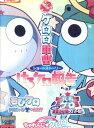 超劇場版ケロロ軍曹 ショートストーリー けろケロ報告【中古】【アニメ】中古DVD