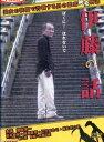 伊藤の話 /温水洋一【中古】【邦画】中古DVD