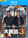 【中古Blu-ray】大脱出3 /シルヴェスター・スタ...