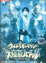 ウルトラギャラクシー 大怪獣バトル NEVER ENDING ODYSSEY 4【中古】中古DVD