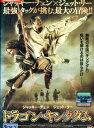 ドラゴン・キングダム 【字幕・吹替え】ジャッキー・チェン【中古】【洋画】中古DVD