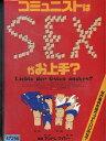 コミュニストはSEXがお上手? 【字幕のみ】【中古】【洋画】中古DVD