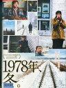 1978年、冬。 /チャン・トンファン 【字幕】【中古】【洋画】中古DVD