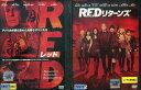 RED レッド【全2巻セット】ブルース・ウィルス【...