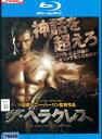 【中古Blu-ray】ザ・ヘラクレス /ケラン・ラッツ 【字幕・吹き替え】【中古】中古ブルーレイ
