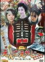 えんこえれじー 浅草哀歌 祭りの街、娘たちの街【中古】【邦画】中古DVD