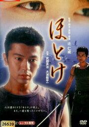 ほとけ /辻仁成 <strong>武田真治</strong> 大浦龍宇一【中古】【邦画】中古DVD