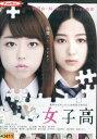 女子高 /峯岸みなみ(AKB48) 泉 はる 中山絵梨奈 北山詩織【中古】【邦画】中古DVD