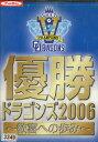 優勝ドラゴンズ2006 歓喜への歩み/中日ドラゴンズ【中古】中古DVD